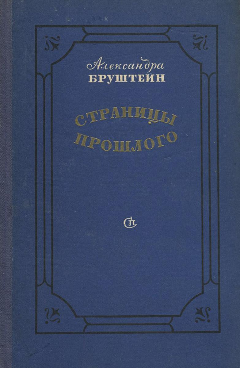 Александра Бруштейн Страницы прошлого