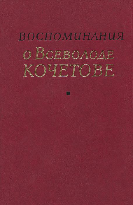 Воспоминания о Всеволоде Кочетове