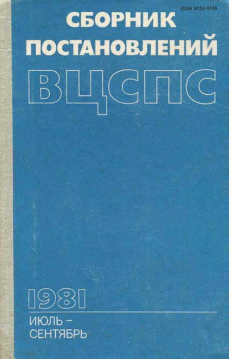 Сборник постановлений ВЦСПС 1981 июль-сентябрь