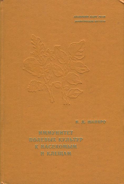 Иммунитет полевых культур к насекомым и клещам