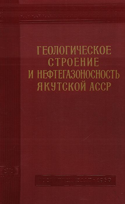 Геологическое строение и нефтегазоносность Якутской АССР