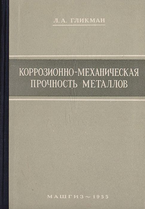 Коррозионно-механическая прочность металлов