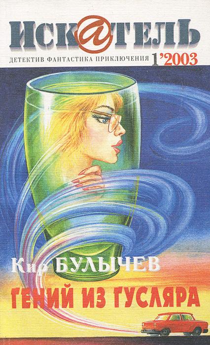 Искатель, № 1, 2003