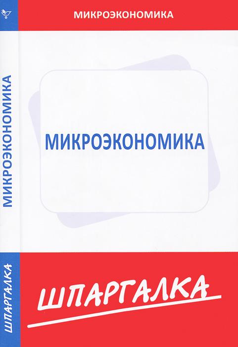 Микроэкономика. Шпаргалка ( 978-5-4374-0586-4 )