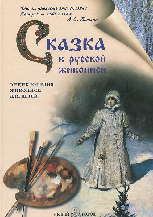 Сказка в русской живописи