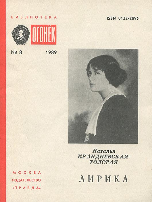Наталья Крандиевская-Толстая. Лирика