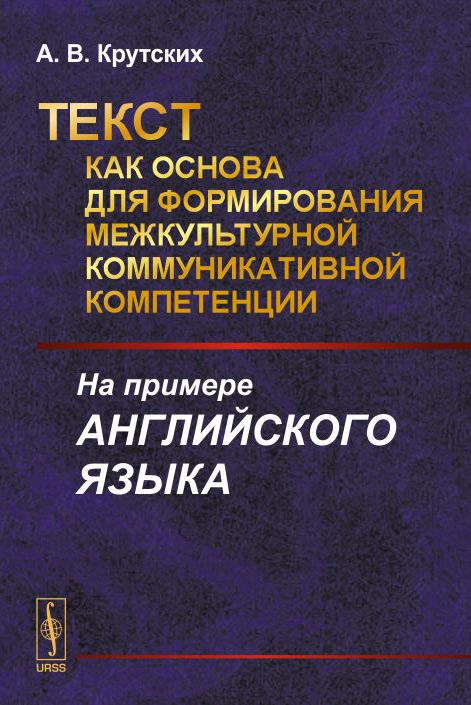 Текст как основа для формирования межкультурной коммуникативной компетенции. На примере английского языка ( 978-5-9710-1840-7 )