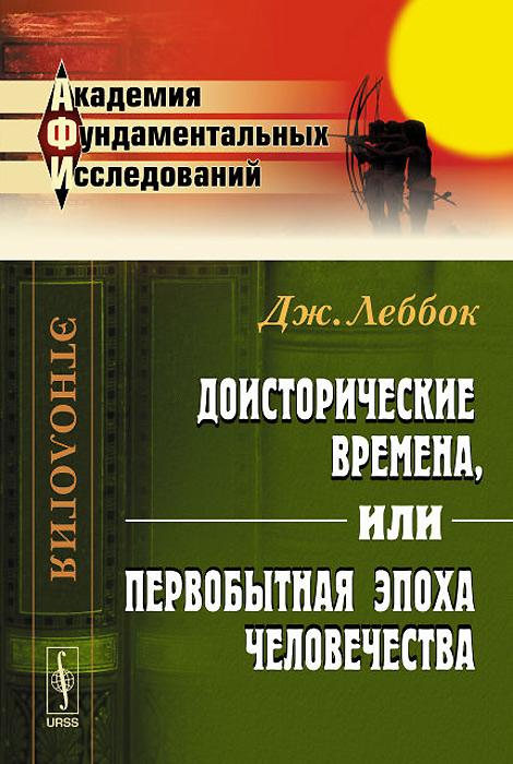 Доисторические времена, или Первобытная эпоха человечества ( 978-5-397-04885-9 )
