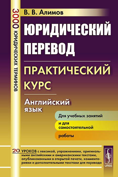 Юридический перевод. Практический курс. Английский язык. Учебное пособие
