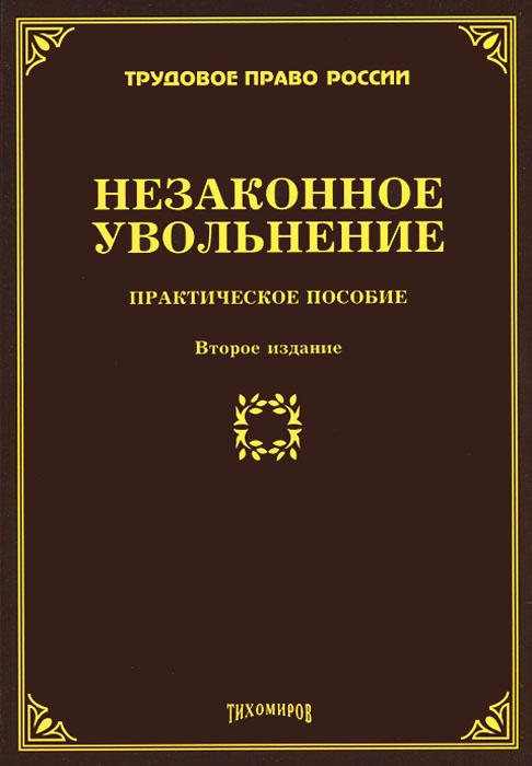 Незаконное увольнение. Практическое пособие ( 978-5-89194-777-1 )