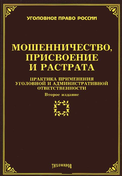 Мошенничество, присвоение и растрата. Практика применения уголовной и административной ответственности ( 978-5-89194-781-8 )