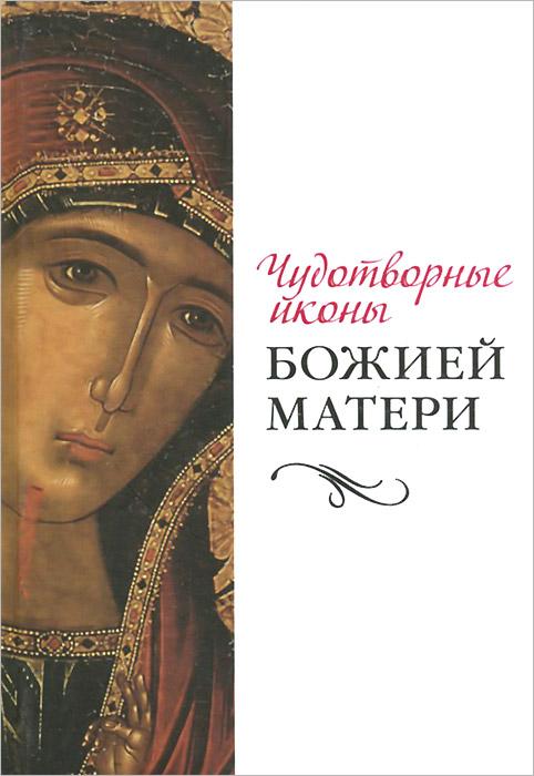 Чудотворные иконы Божией Матери ( 978-5-89439-140-3 )
