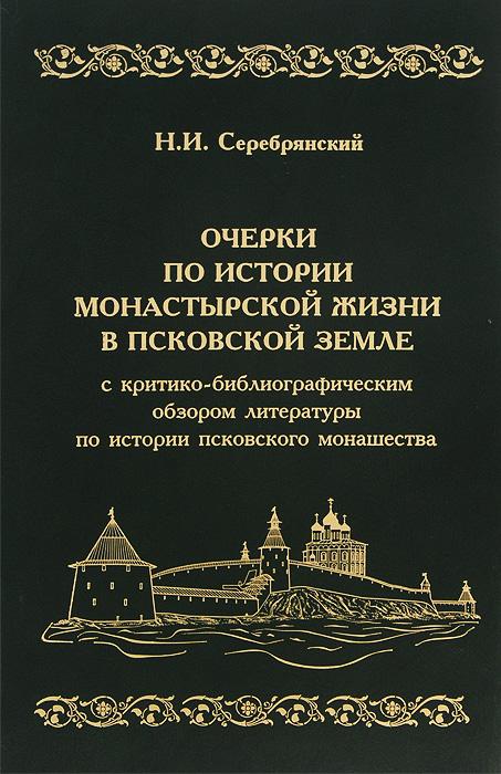 Очерки по истории монастырской жизни в Псковской земле