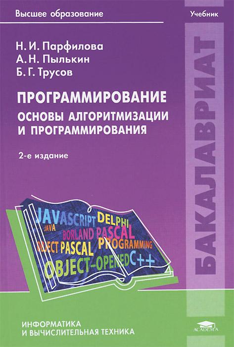 Программирование. Основы алгоритмизации и программирования. Учебник ( 978-5-4468-0698-0 )