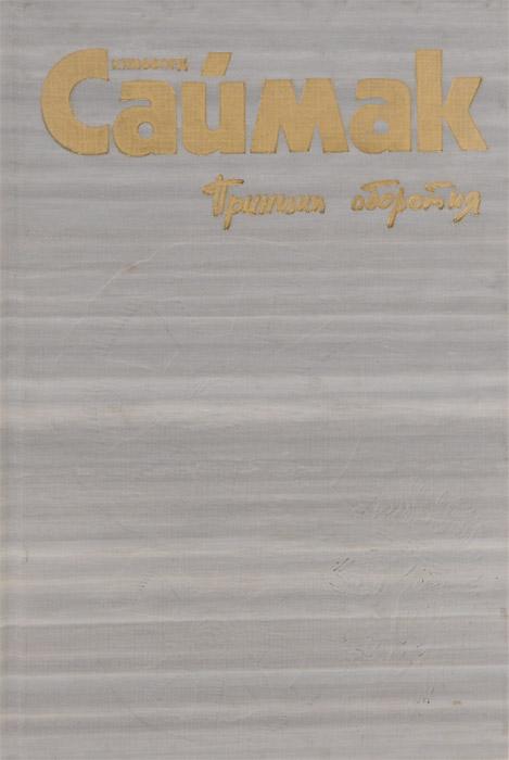 Клиффорд Саймак. Собрание сочинений. В 4 томах. Том 2. Принцип оборотня. Все живое - трава