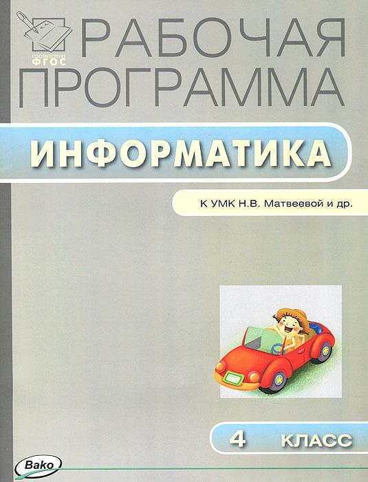 Информатика. 4 класс. Рабочая программа к УМК Н. В. Матвеевой ( 978-5-408-02060-7 )