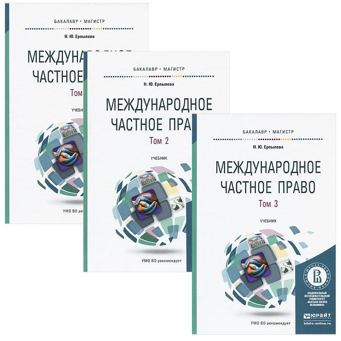 Международное частное право. Учебник. В 3 томах (комплект)