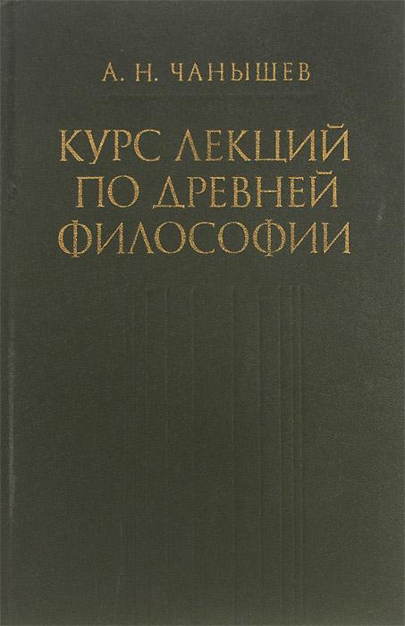 Курс лекций по древней философии