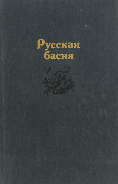 Русская басня