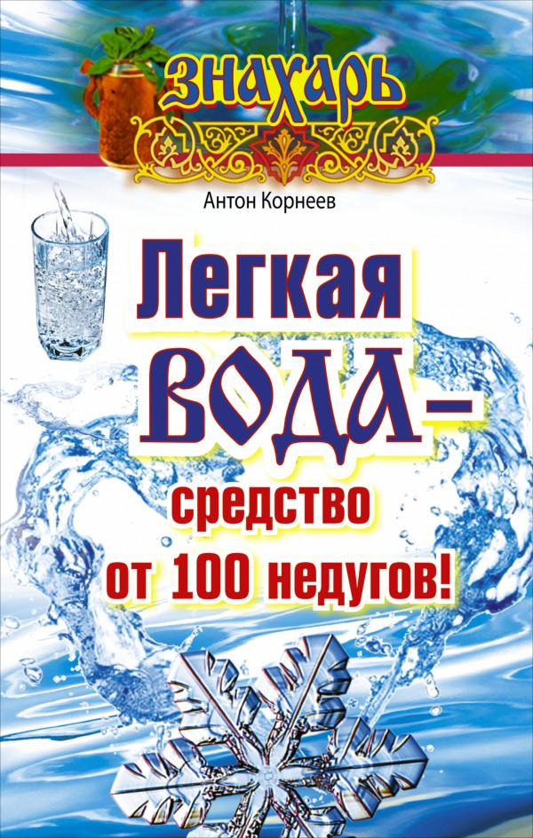 Легкая вода – cредство от 100 недугов! ( 978-5-17-094486-6 )