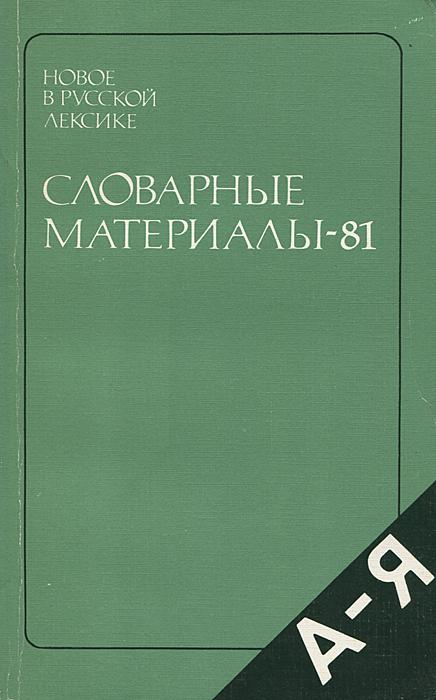 Словарные материалы-81
