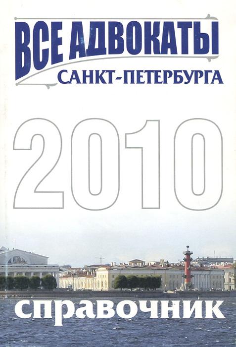 Все адвокаты Санкт-Петербурга 2010. Справочник