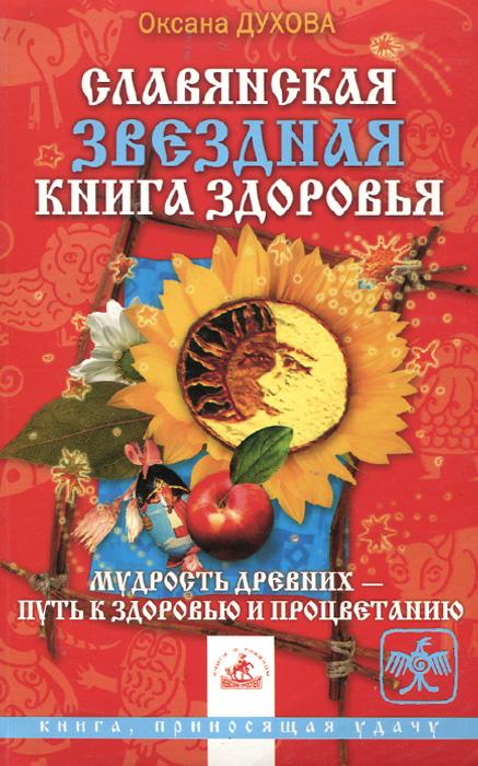 Zakazat.ru: Славянская звездная книга здоровья. Оксана Духова