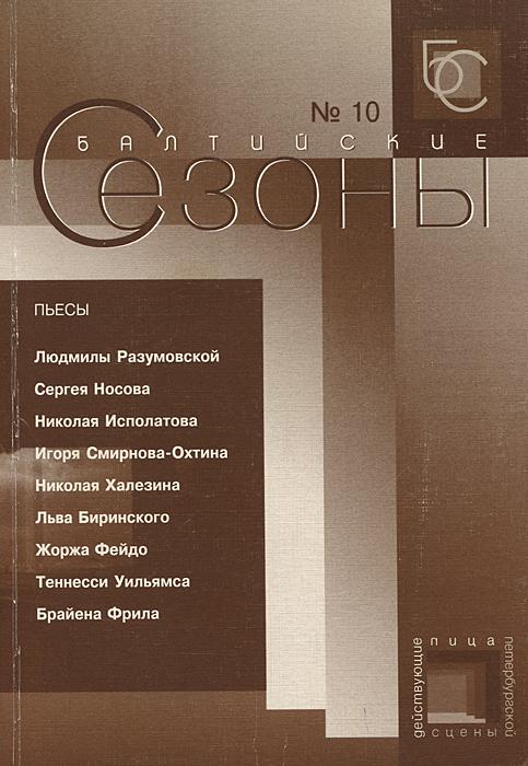 Балтийские сезоны. Действующие лица петербургской сцены. Альманах, №10, 2004