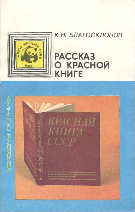 Рассказ о Красной книге
