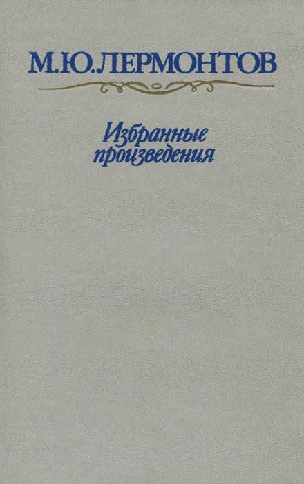 М. Ю. Лермонтов. Избранные произведения