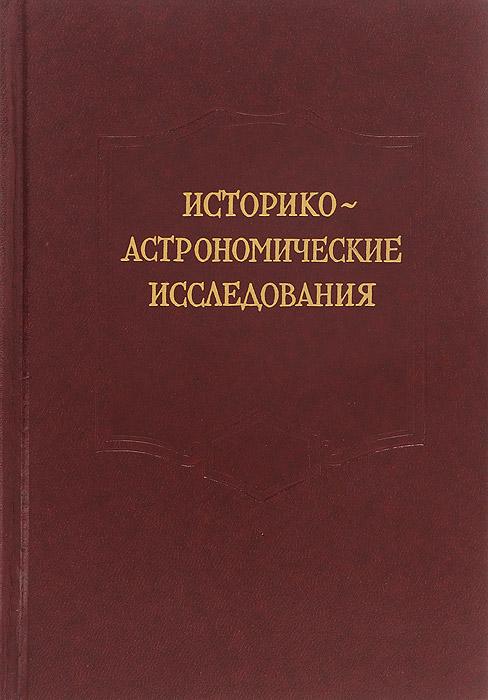 Историко-астрономические исследования. Выпуск XVIII