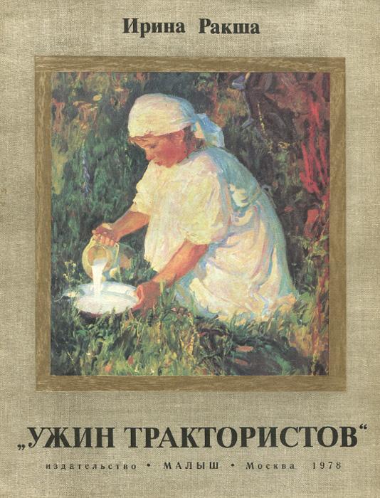 """""""Ужин трактористов"""". Детям - о картине А. А. Пластова"""