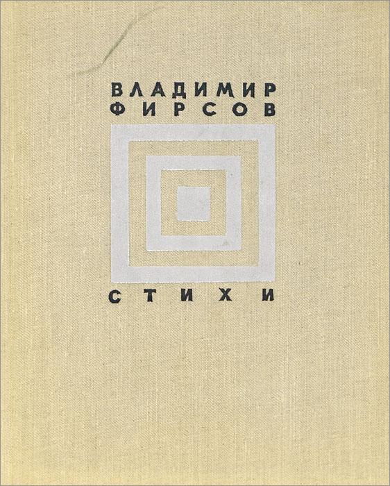 Владимир Фирсов. Стихи