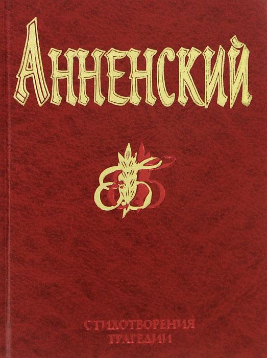 И. Анненский. Стихотворения. Трагедии