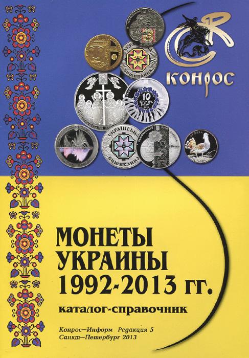 Монеты Украины 1992-2013 гг. Каталог-справочник