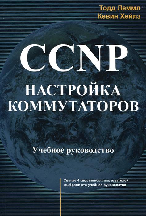 CCNP. Настройка коммутаторов. Учебное руководство ( 978-5-85582-383-7 )