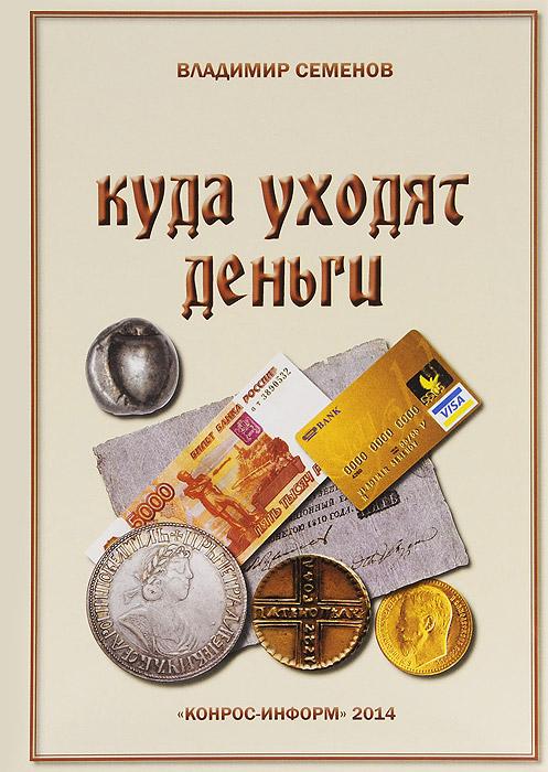 Куда уходят деньги. Экскурсия по музею денег ( 978-5-94088-024-0 )