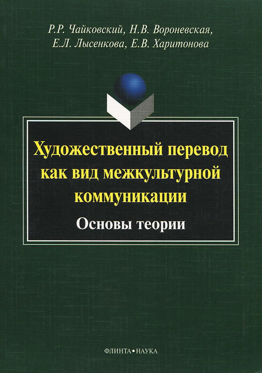 Художественный перевод как вид межкультурной коммуникации. Основы теории ( 978-5-9765-2053-0, 978-5-02-038618-1 )