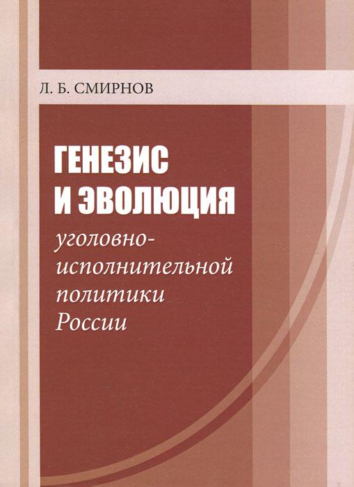 Генезис и эволюция уголовно-исполнительной политики России