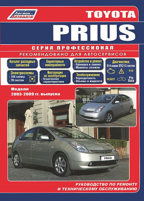 Toyota Prius. Модели 2003-2009 гг. выпуска. Руководство по ремонту и техническому обслуживанию