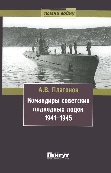 Обложка книги Командиры советских подводных лодок 1941-1945