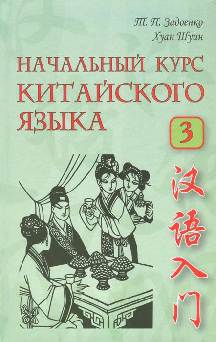 Начальный курс китайского языка. В 3 частях. Часть 3 (+CD)
