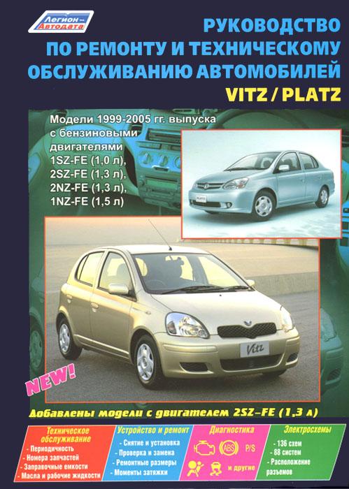 Toyota Vitz / Platz. Модели 1999-2005 гг. выпуска с бензиновыми двигателями 1SZ-FE (1,0 л), 2SZ-FE (1,3 л), 2NZ-FE (1,3 л) и 1NZ-FE (1,5 л). Руководство по ремонту и техническому обслуживанию автомобилей