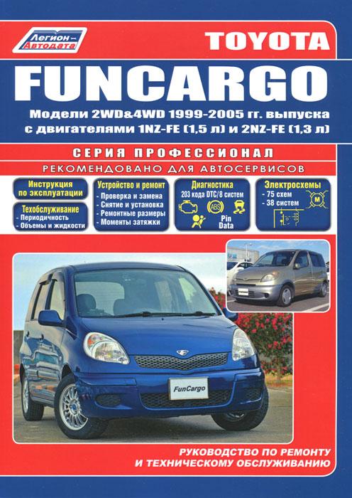 Toyota Fun�argo. ������ 2WD and 4WD 1999-2005 ��. ������� � ����������� 1NZ-FE (1,5 �) � 2NZ-FE (1,3 �). ����������� �� ������� � ������������ ������������