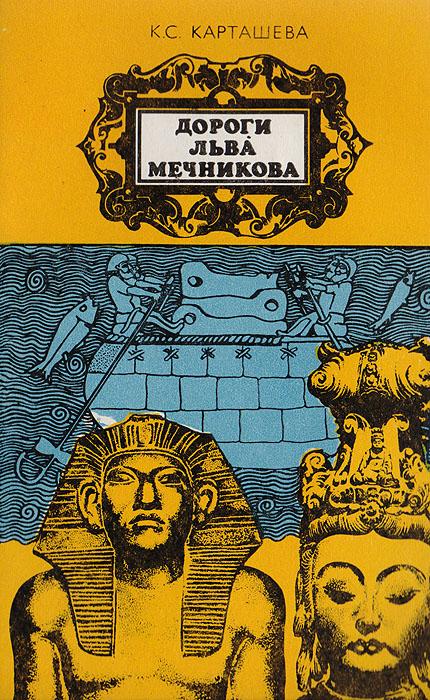 Дороги Льва Мечникова