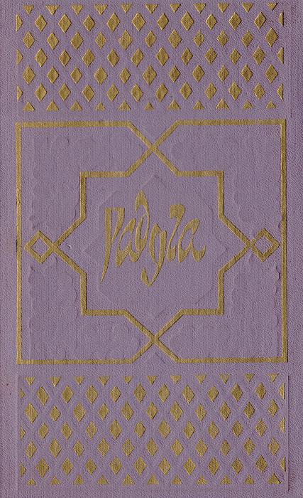 Радуга. Избранные произведения классиков туркменской поэзии