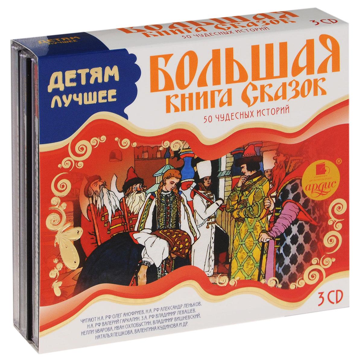 Большая книга сказок (комплект из 3 аудиокниг MP3 на 3 CD)