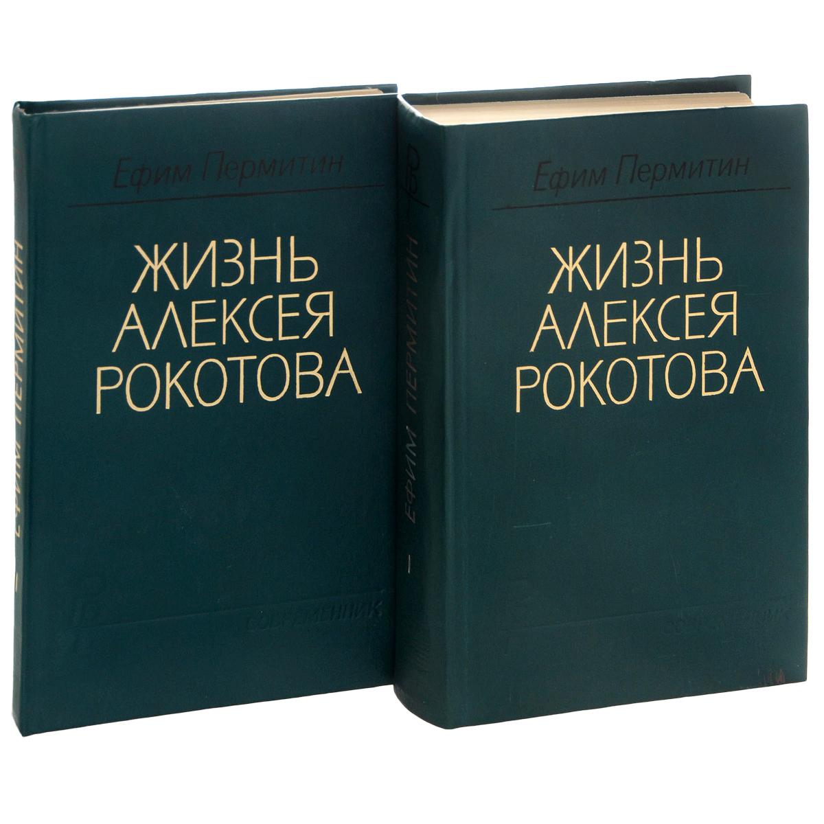 Жизнь Алексея Рокотова (комплект из 2 книг)