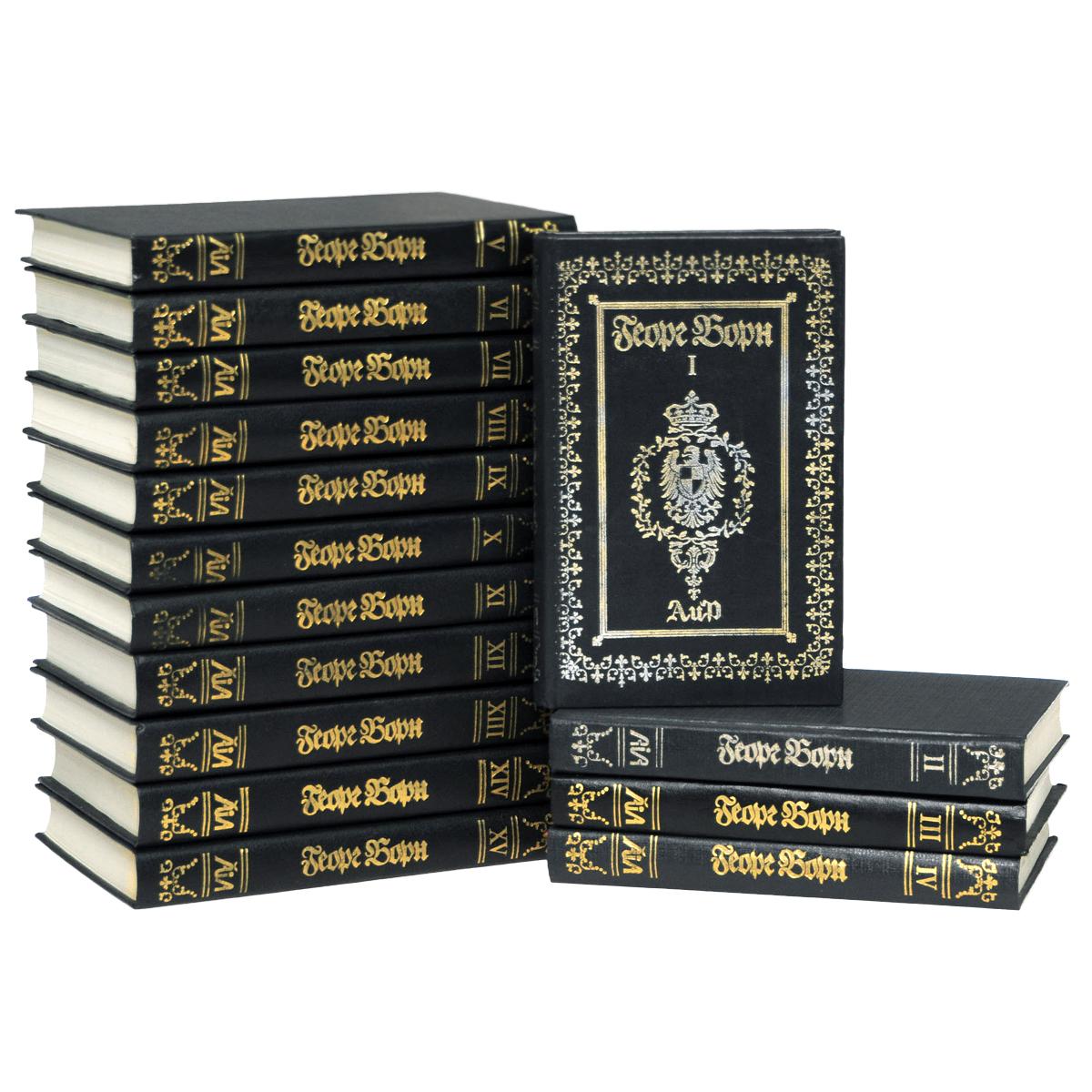 Георг Борн. Собрание сочинений в 14 томах + дополнительный том (комплект из 15 книг)