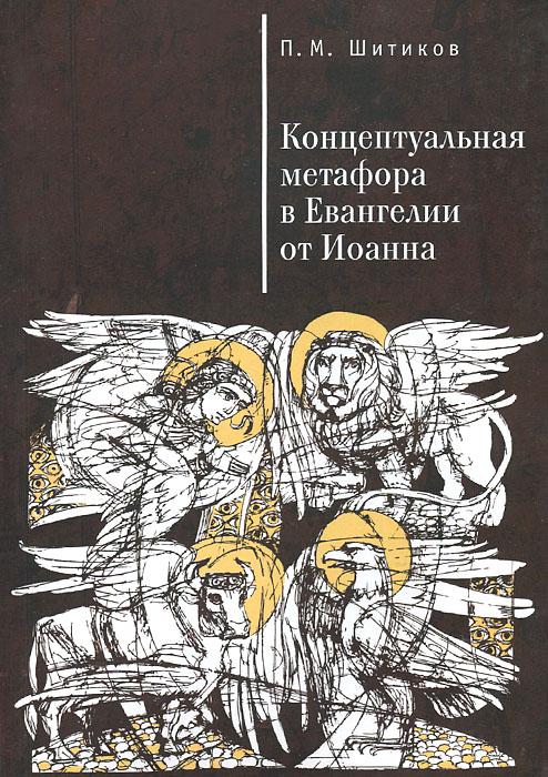Концептуальная метафора в Евангелии от Иоанна ( 978-5-9905927-9-7 )